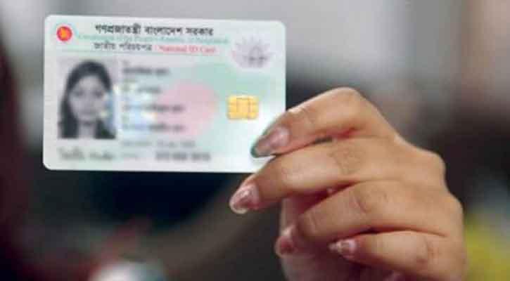 এনআইডি কপি অনলাইনে - banglanews24.com